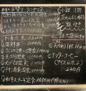 本日のランチ2021/06/16