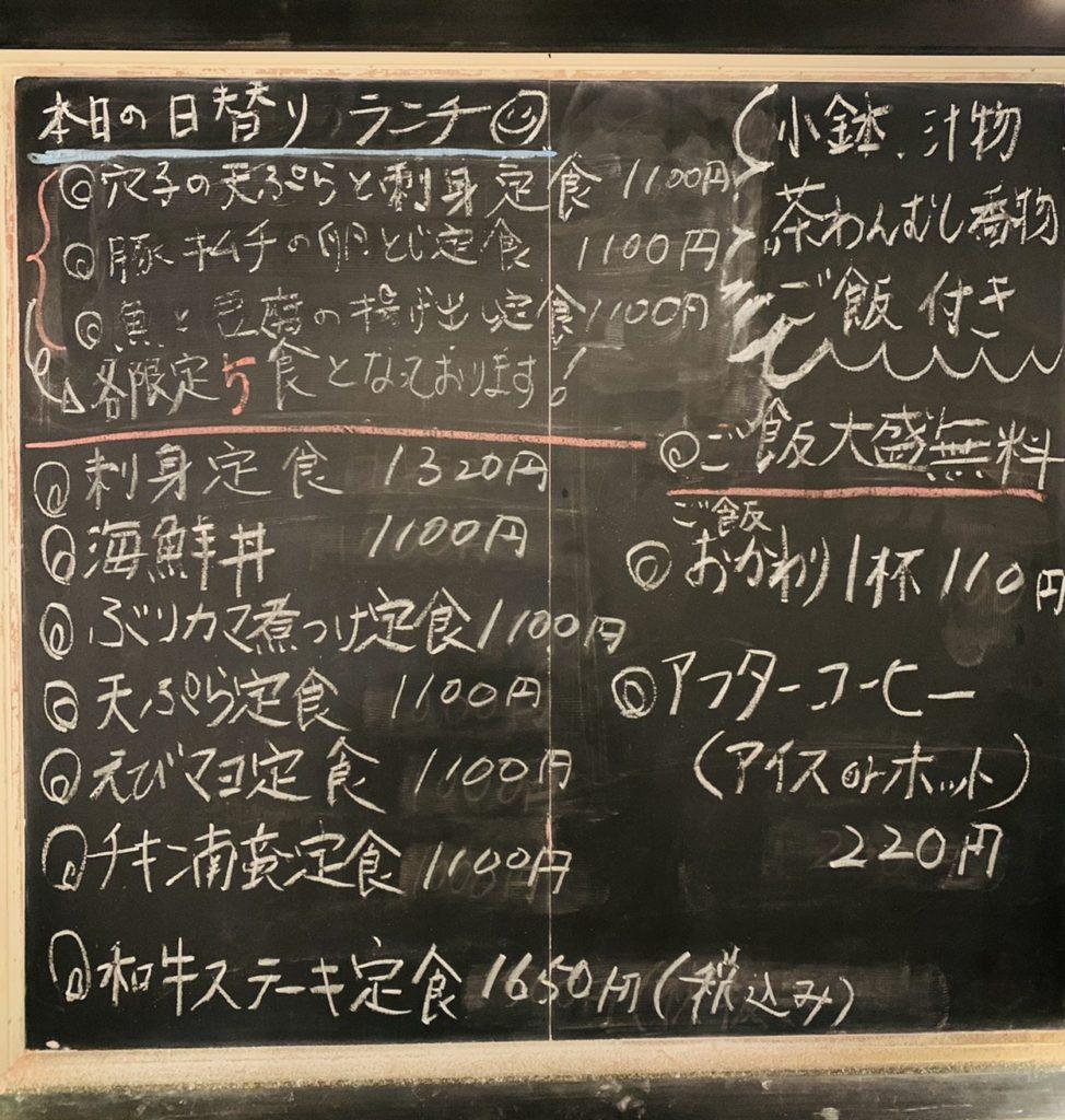 本日のランチ2021/06/18